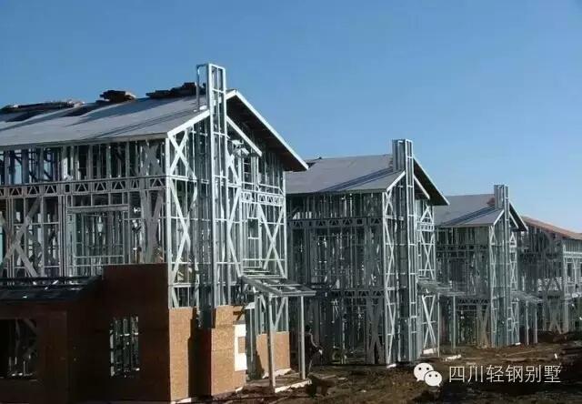 原来我们都误解了轻钢别墅房屋 - 成都亿佳钢结构有限